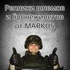 Реплики от MARKUS