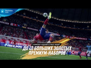 FIFA 19 Ultimate Edition в PS Store