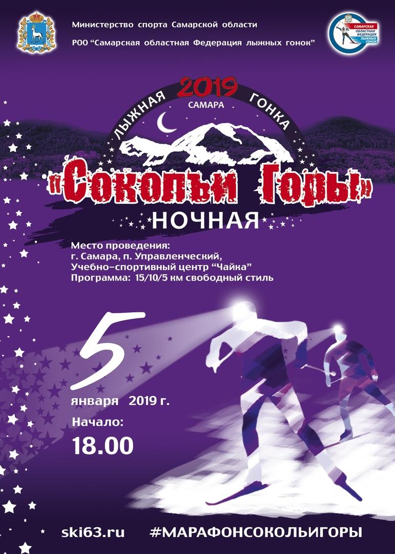 """Афиша Самара VII Ночная лыжная гонка """"Сокольи горы 2019"""""""