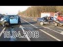 ДТП, аварии, видео с регистраторов от 15.04.2018