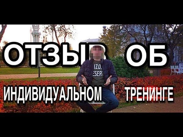 Отзыв ученика Влада ALM об индивидуальном тренинге по пикапу. г. Челябинск