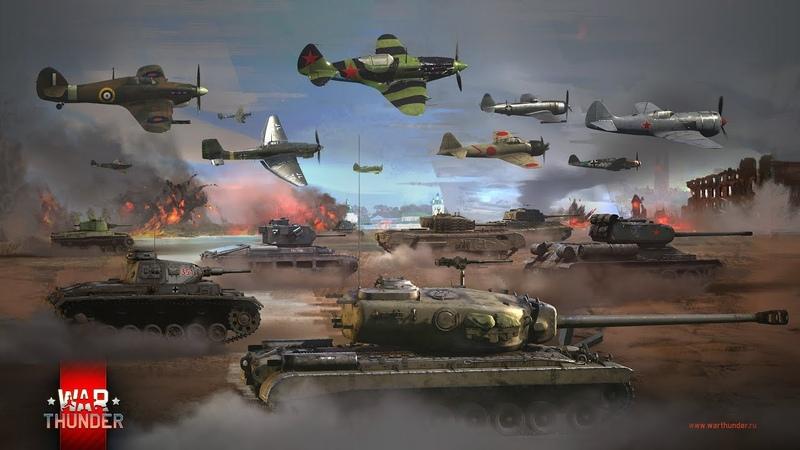 Стрим WarThunder, Карьера танкиста WarThunder one love in my heart!
