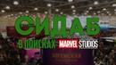 Короткометражный фильм Человек Сидаб В Поисках Marvel Studios