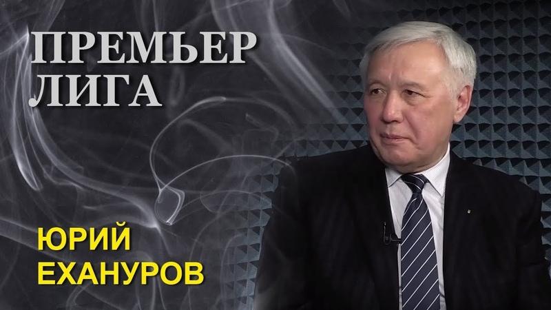 Юрий Ехануров: Не знаю, что и кто вам будет рассказывать, я говорю так, как было
