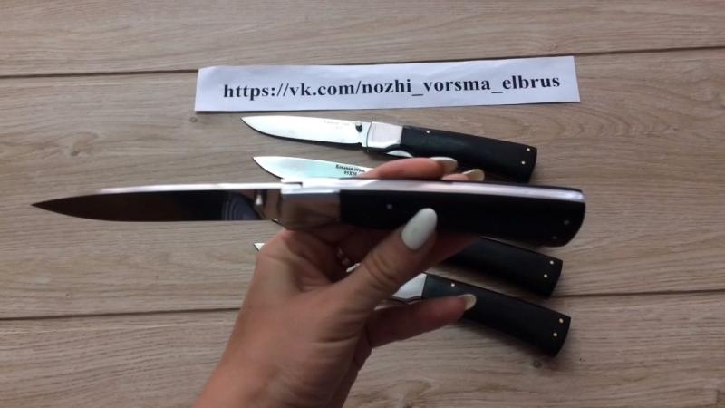 ООО «Эльбрус», нож скл. «Ласка», 95х18