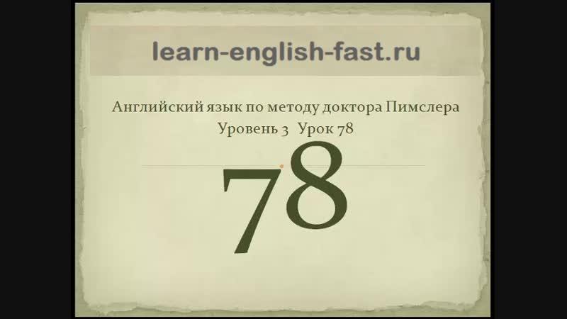 Английский по методу Пимслера Видео 78