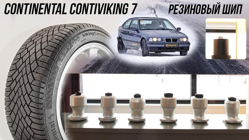 Обзор Continental VikingContact 7 резиновый шип для следующего Ice Contact