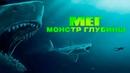 Мег: Монстр глубины — 2018 Русский трейлер (The Meg)