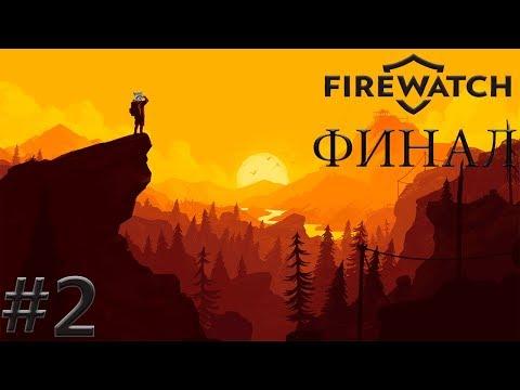 🌳 Ф-Ф-ФИНАЛ l Firewatch 2 🌳