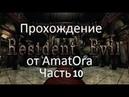 Прохождение Resident Evil 1996 Часть 10 Бар Пауки Новый враг Дерево