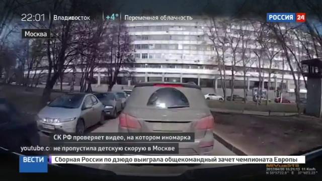 Новости на Россия 24 • В столице иномарка не пропустила детскую скорую