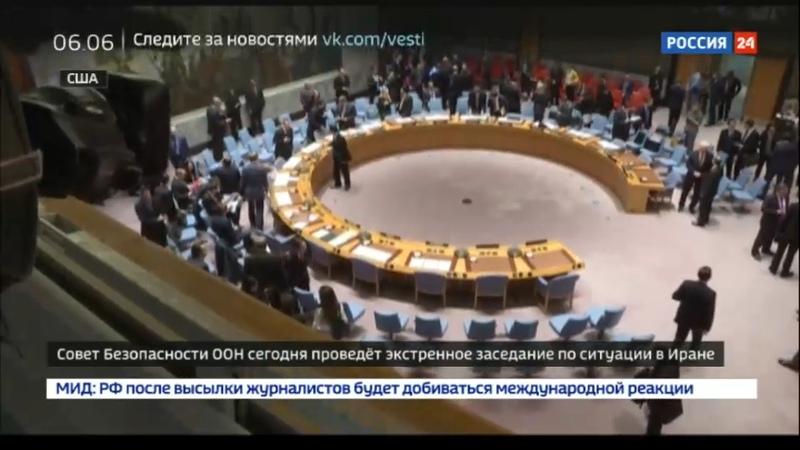 Новости на Россия 24 5 января Совбез ООН проведет экстренное заседание по ситуации в Иране
