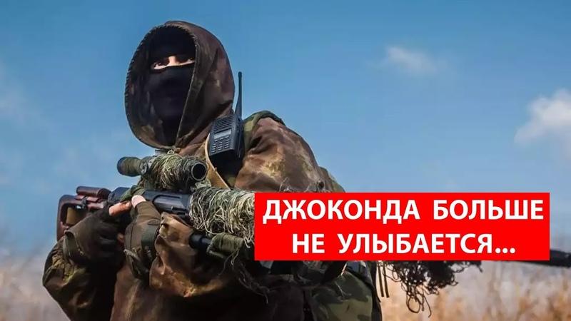 Бойцы ДНР уничтожили известного украинского снайпера Джоконду