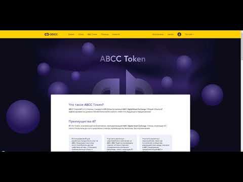 Биржа ABCC заработок на трейдинге и на посмайнинге