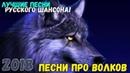 Песни про волков Сборник русского шансона 2018
