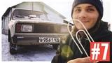 От СКРЕПКИ до ДОМА НА КОЛЁСАХ!!! Как я скрепку обменял на автомобиль? Моя первая машина! Жига 2104