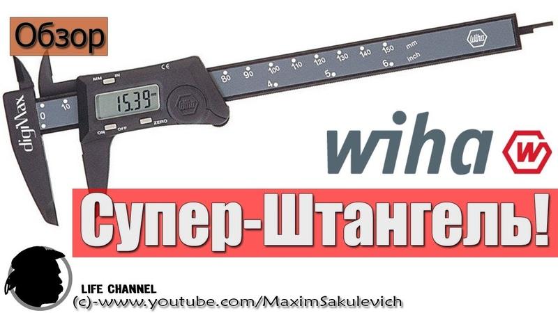 Обзор Цифрового Штангенциркуля digiMax WIHA 29422
