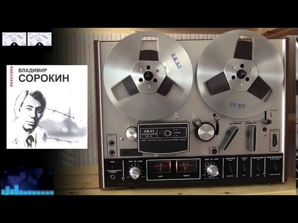 Владимир Сорокин и Юрий Брилиантов - В кругу друзей (Концерт в сопровождении 2-х гитар) 1985