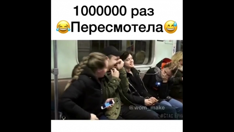 100 раз пересмотрела