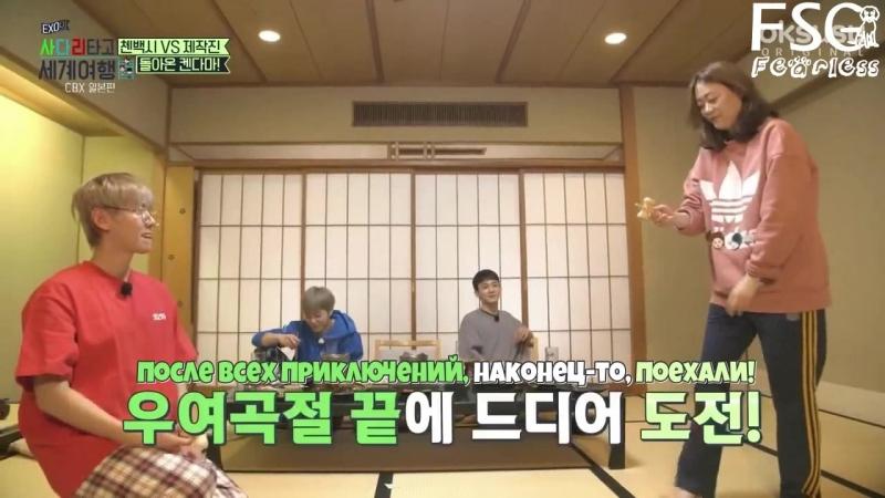 [РУС. САБ] EXO CBX @ Путешествуем по миру на лестнице ЕХО, Эпизод 22 Travel the world on EXO's ladder, Episode 22