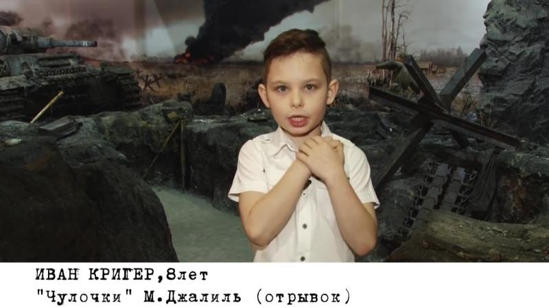 Иван Кригер - Чулочки М.Джалиль (отрывок)