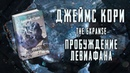"Обзор книги ""Пробуждение Левиафана"" Дж.Кори | The Expanse | Пространство (Greed71 Review)"