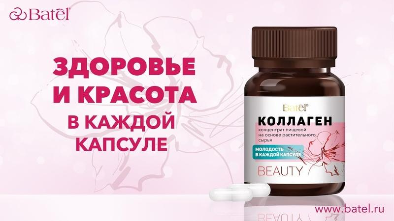 Здоровье и красота в каждой капсуле