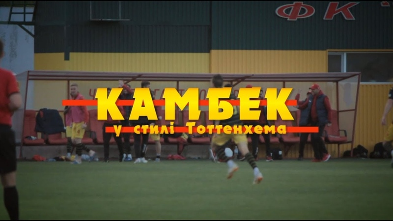 КАМБЕК у стилі Тоттенхема ФК ІНГУЛЕЦЬ - ФК Оболонь-Бровар 3-2