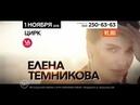 Елена Темникова | 1 ноября | Цирк