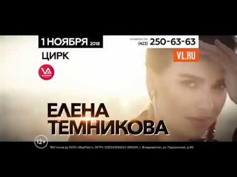 Елена Темникова   1 ноября   Цирк