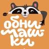 Обнимашки | Контактный зоопарк в Уфе