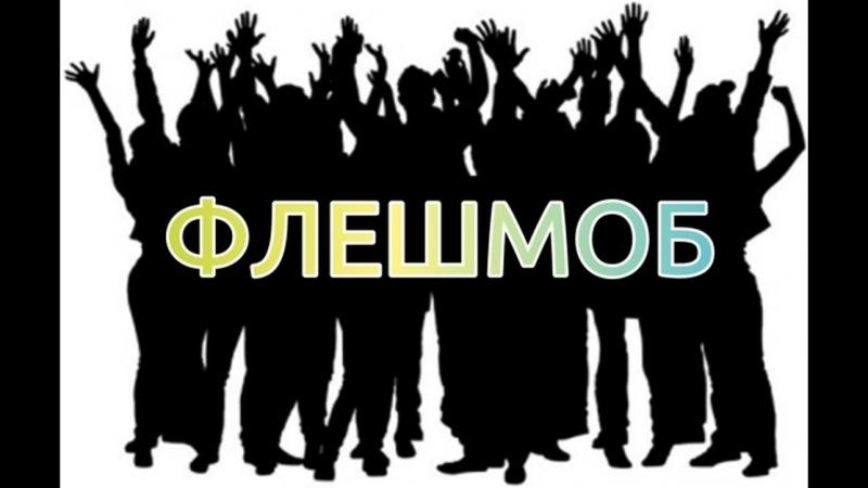 Акция День Семьи. Флешмоб 20 школа