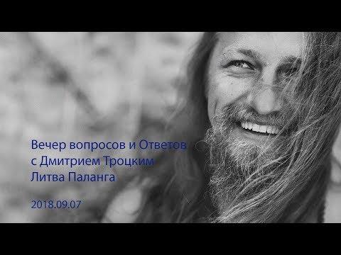 Вечер вопросов и Ответов с Дмитрием Троцким Литва Паланга 07.09.2018
