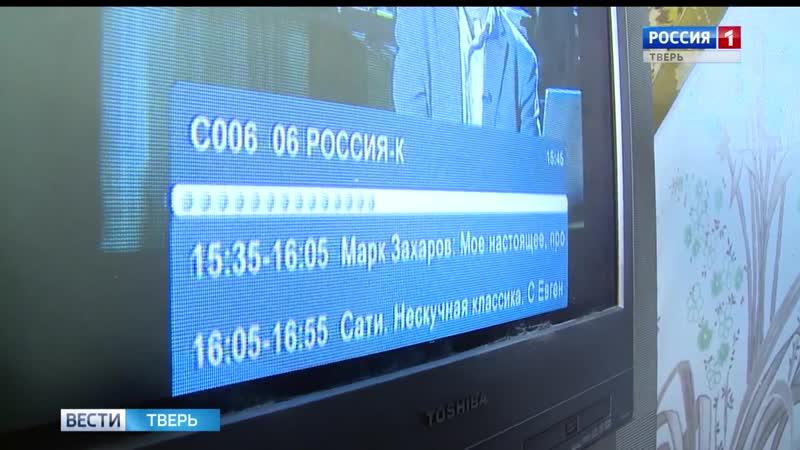В Тверской области подвели итоги перехода на цифровое телевидение(ГТРК Россия, 2018)