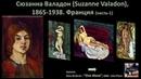 Сюзанна Валадон Suzanne Valadon 1865 1938 Франция 1ч