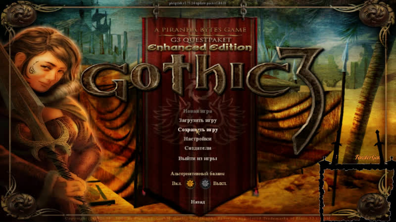 Gothic III - [Questpaket v4.2]. Путь меча и лука
