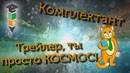 Официальный трейлер канала Комплектант