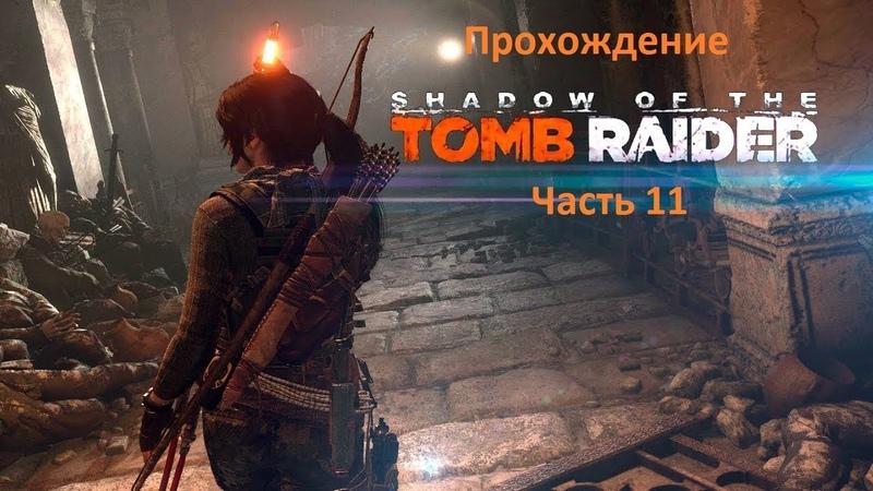 Прохождение Shadow Of The Tomb Raider Часть 11 Гробница испытания храм Солнца