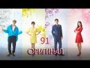 Богатый наследник / Rich Family's Son - 91 / 100 (оригинал без перевода)