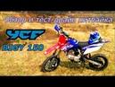 Обзор и тест драйв питбайка YCF BIGY 150