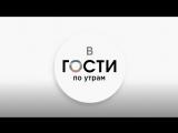 В гости по утрам с Марией Шукшиной. Ольга Дроздова и Дмитрий Певцов / 01.04.2018