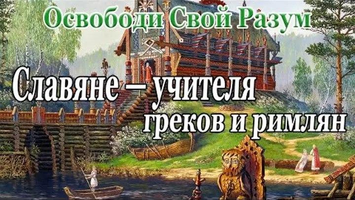 грамотность славян