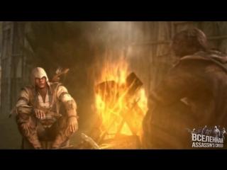 Assassins Creed - Все сцены после титров