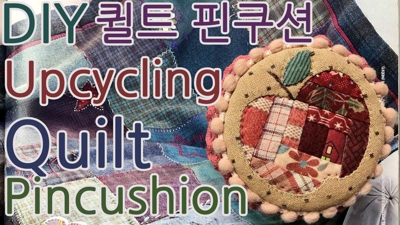 퀼트 자석 핀쿠션 만들기│참치캔 업사이클링│Tuna Tin Can Upcycling Quilt Magnet Pincushion│DIY Craft Tutorial