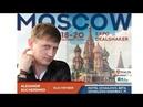 Как мы привезли котел Градиент в самолете на ЭКСПО в Москве. Обзор.