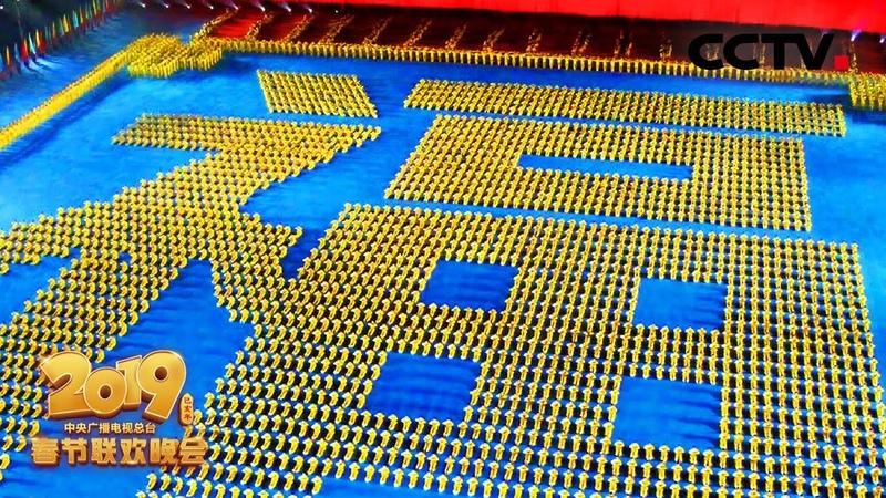 [2019央视春晚] 武术《少林魂》 表演:河南少林塔沟武校(字幕版)| CCTV春晚