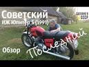 Советский ИЖ Юпитер 5. ОБЗОР сделановссср ижюпитер5