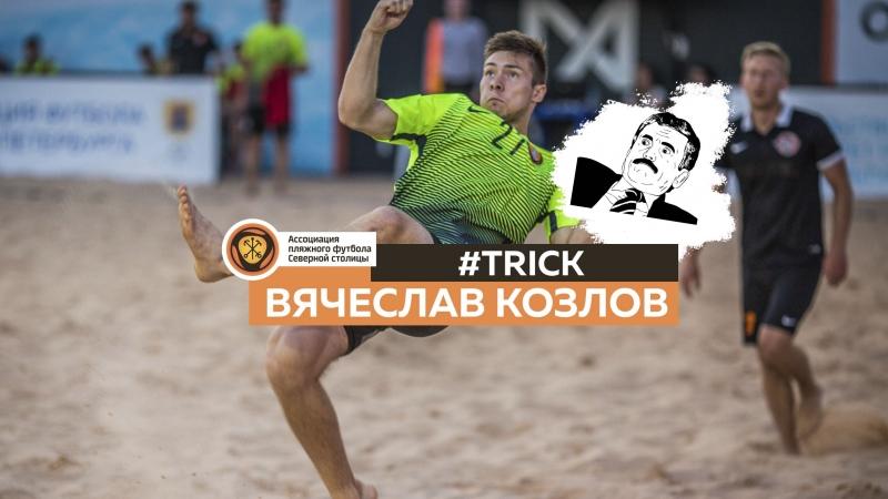 Вячеслав Козлов!