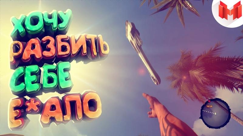 Dead Island \'Баги, Приколы, Фейлы\'