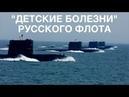 АТОМНЫЙ СПЕЦНАЗ РОССИИ ВЫШЕЛ НА ОХОТУ вмф россии оружие посейдон подводный беспилотник статус 6